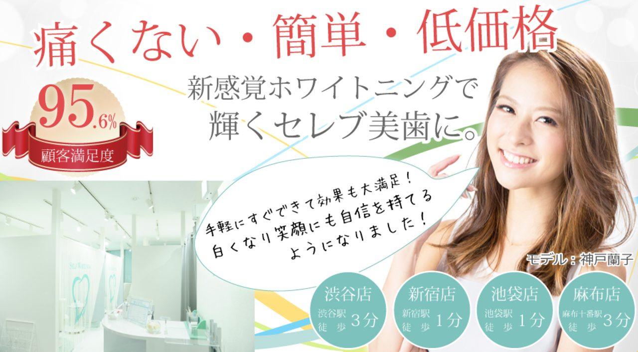 画像: 「セルフホワイトニング」1000円オフチケットを来場者全員に!