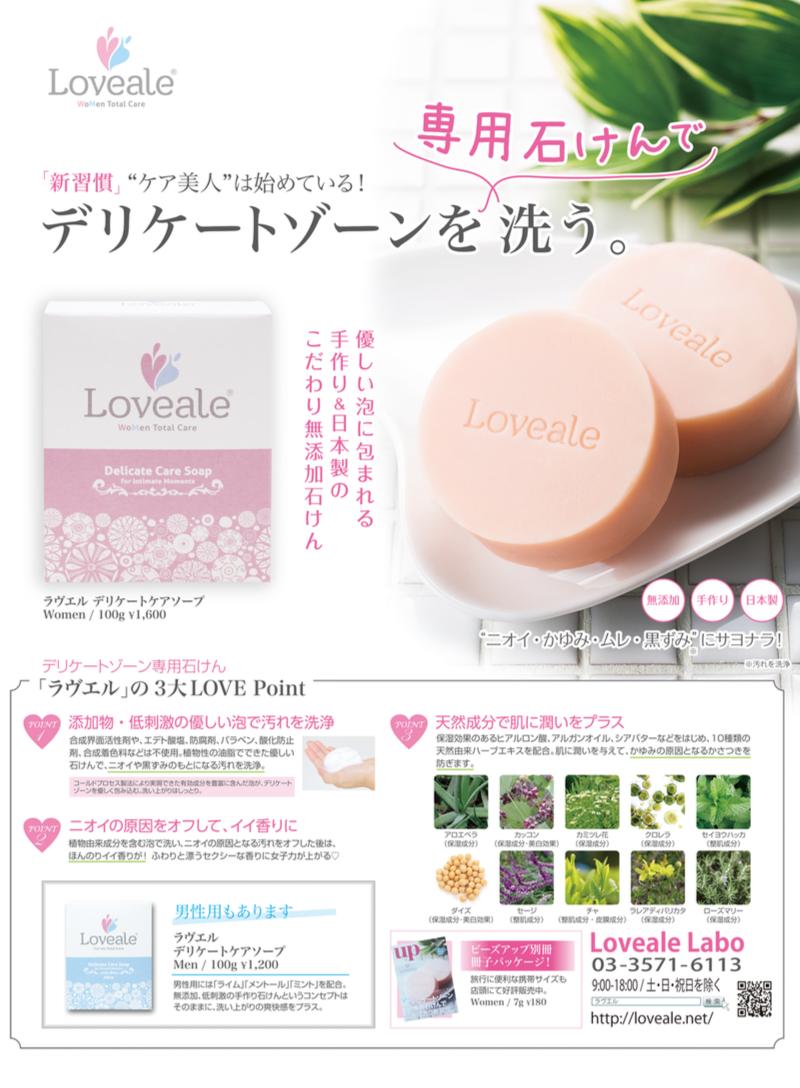 画像: デリケートゾーンケアの手作り無添加石鹸「Loveale」を来場者にプレゼント!