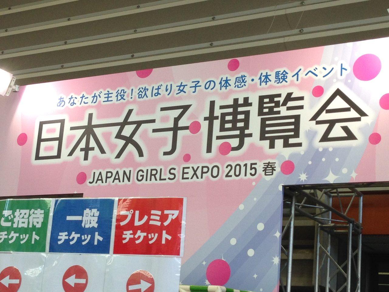 画像1: ガールズカルチャーを集めた夢の祭典「日本女子博覧会」に行ってきた
