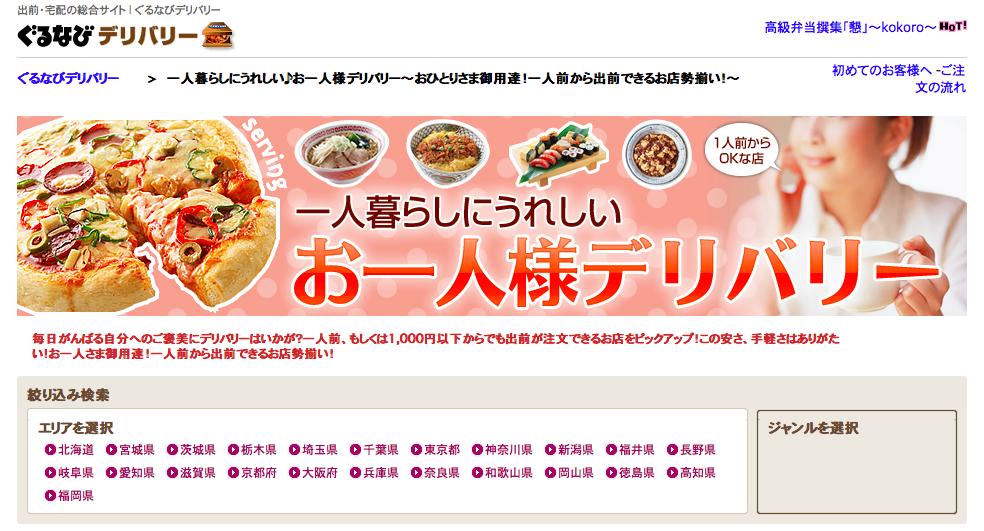 画像: delivery.gnavi.co.jp