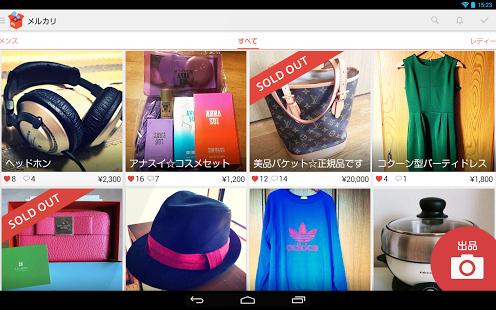 画像: http://mercari.jp