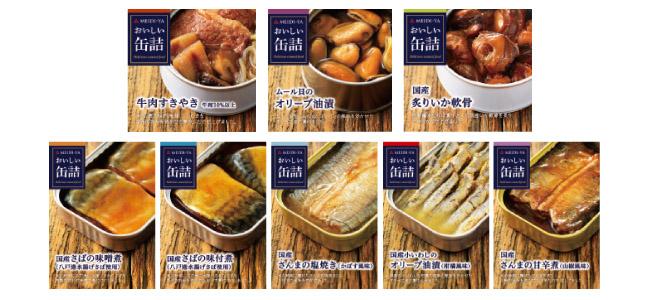 画像: 贅沢なグルメ缶シリーズ