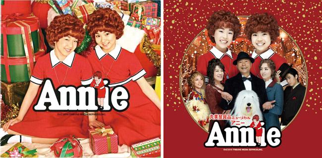 画像: 30年目のミュージカル『アニー』公演決定