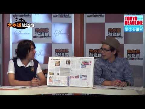 画像: 『TOKYO HEADLINE 第2会議室~赤ペン瀧川先生と黒田勇樹のめくりあい~』 9月28日放送分 - YouTube