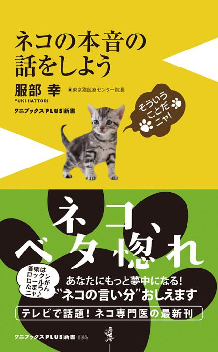 画像2: ネコの本音が丸わかり!?