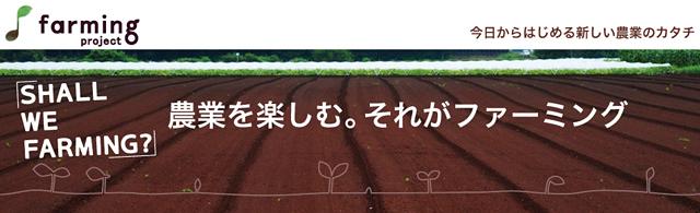 画像: 農業をたのしむ。それがFarming