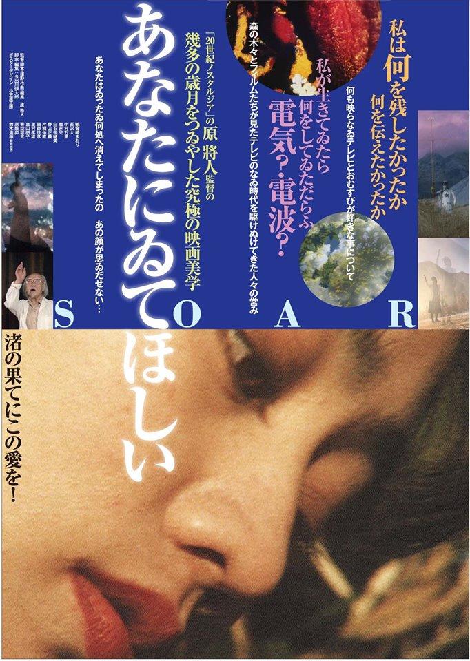画像: 原將人監督の最新作「あなたにゐてほしい Soar」が、評判だ。クランクインから10年。なんとも昭和な映像に。ハイビジョンと8mmの融合で話題に。。。