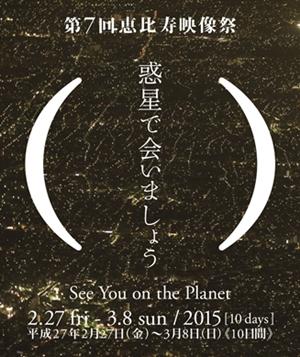 画像1: 私は、街へ飛び出した国際アートフェスティバル『恵比寿映像祭』に興味津々。