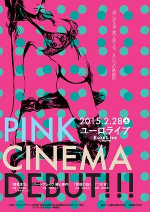 画像1: 女子学生が選んだ「ピンク映画祭」渋谷のユーロライブで、一日だけ開催!女の子だって見る権利あるでしょ---。
