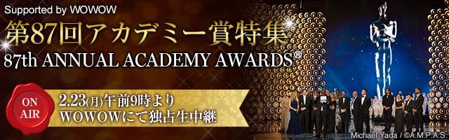 画像: 第87回アカデミー賞特集:世界最大の映画の祭典、第87回アカデミー賞の大特集!