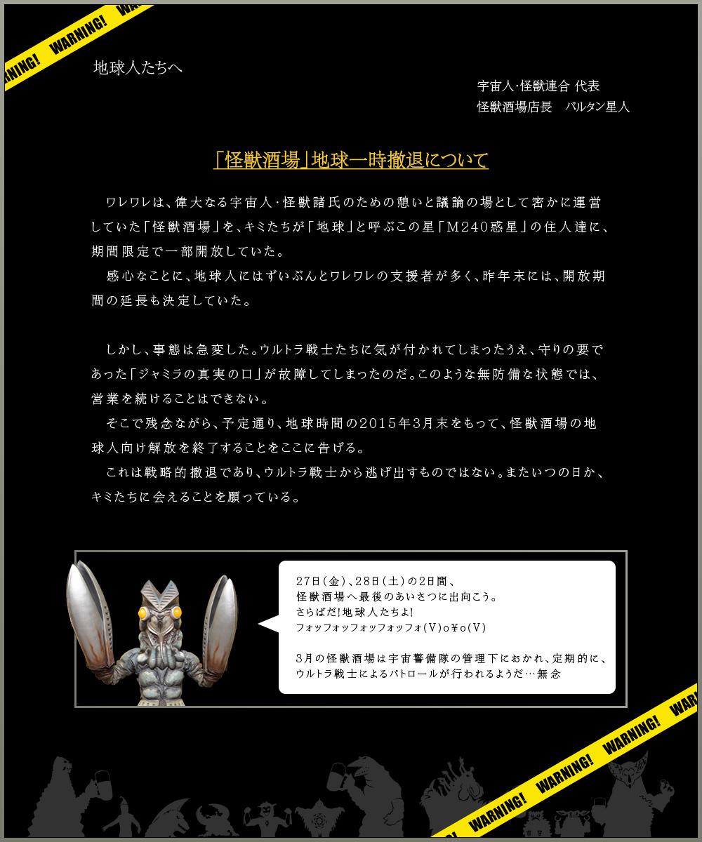 画像2: 怪獣酒場、3月末で閉店!?店長バルタン星人は地球から「一時撤退」と発表!!!