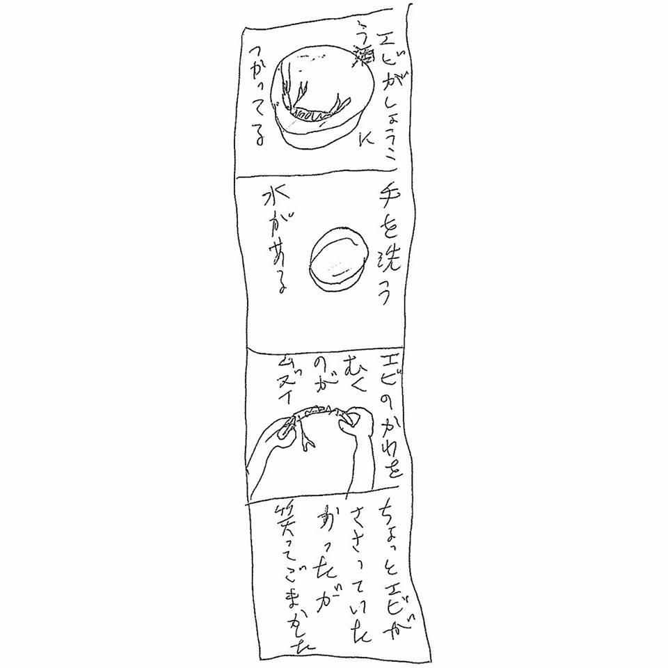 画像3: 浅野忠信の4コマ漫画がゆるーくてイイ!