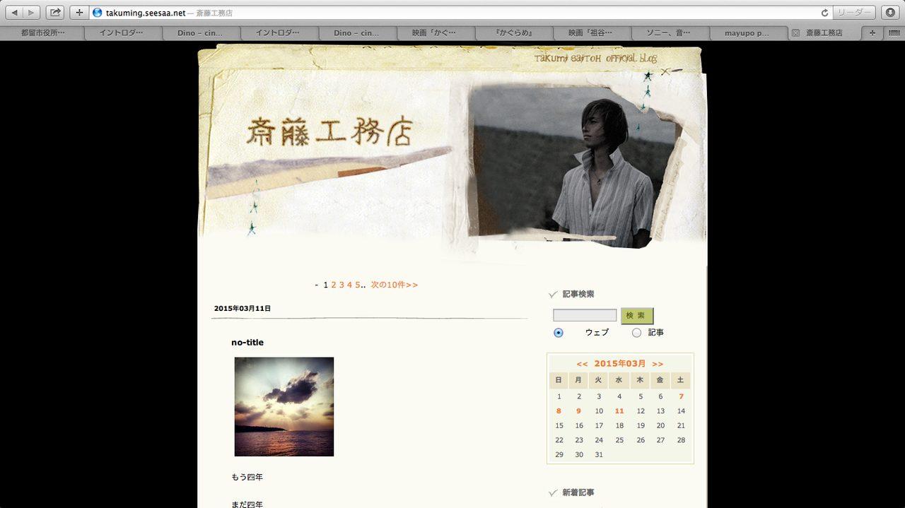 画像1: 斎藤工が立ち見でゴダール鑑賞---。ブログに見るシネフィルぶりが素敵すぎる!