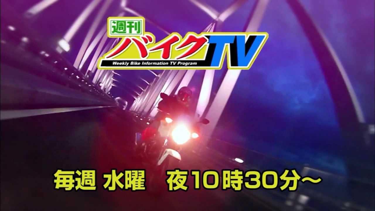 画像: チバテレが熱い!バイク乗りなら千葉に住め!(?)