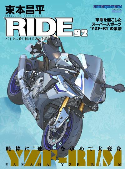 画像: バイク業界を救った試みの一つ:クールなバイク雑誌「RIDE」