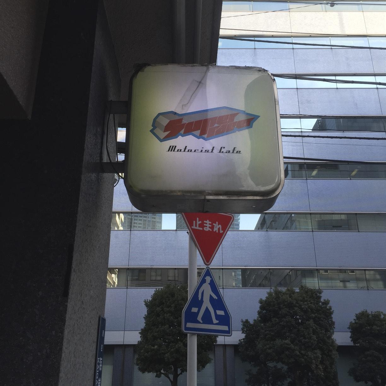 画像1: バイク乗りが集うカフェーMotorist Cafe Super Racer
