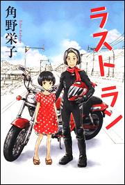画像: 【児童文学】人生のラストラン!73歳のおばあちゃんが真っ赤なバイクで旅をする!?