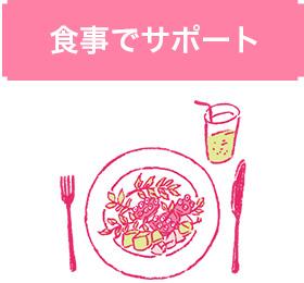 食事でサポート