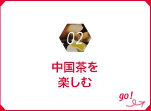 02 中国茶を楽しむ