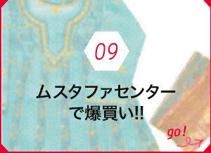 09 ムスタファセンターで爆買い!!