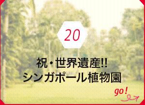 20 祝世界遺産!! シンガポール植物園