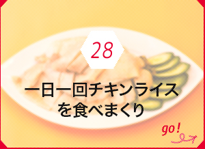 28 一日一回チキンライスを食べまくり