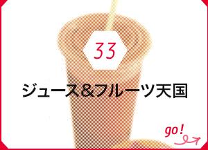 33 ジュース&フルーツ天国
