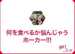 34 何を食べるか悩んじゃうホーカー!!!