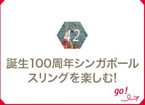 42 誕生100周年シンガポールスリングを楽しむ!