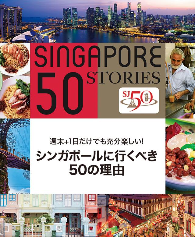 週末+1日だけでも充分楽しい! シンガポールに行くべき50の理由