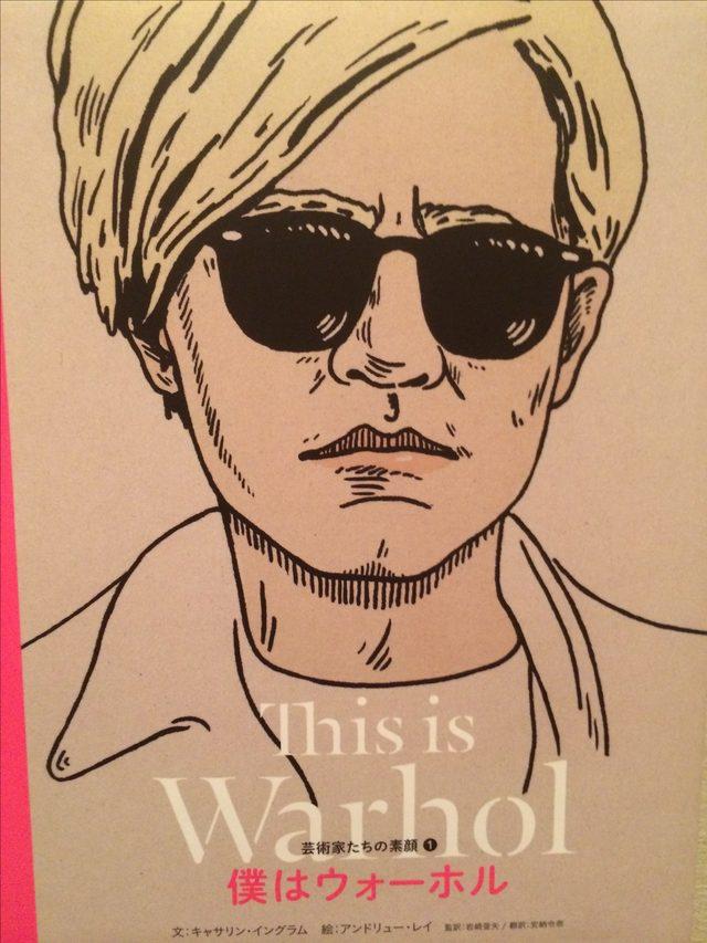 画像: This is Warhol