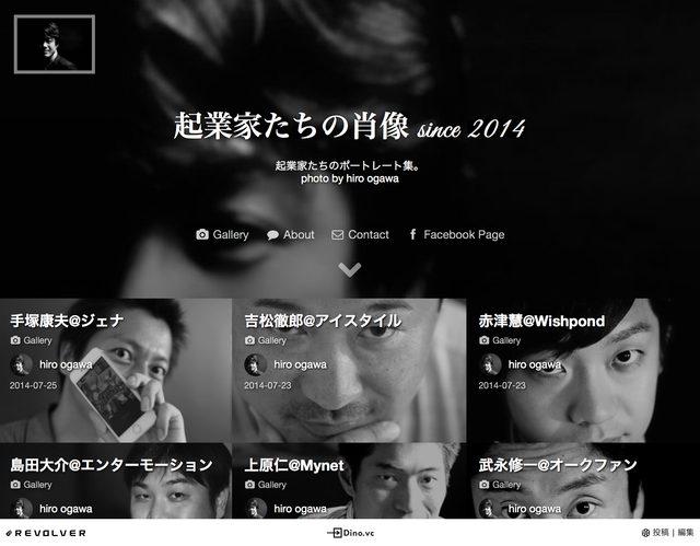 画像: 起業家たちの肖像プロジェクト、別サイトでも展開中。