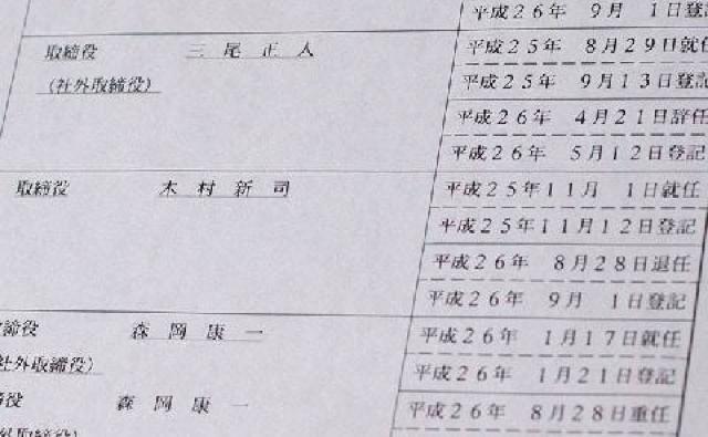 画像: グノシーの木村新司共同代表が「退任」したことが判明! 大型資金調達を牽引(弁護士ドットコム) - BLOGOS(ブロゴス)