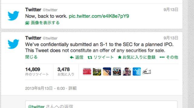 画像: TwitterのIPOは成功するか?(小川 浩)