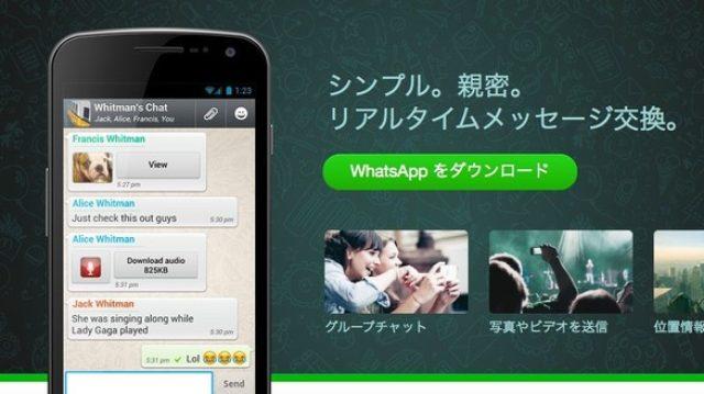 画像: WhatsAppはFacebookに。LINEはGoogleか?(小川 浩)