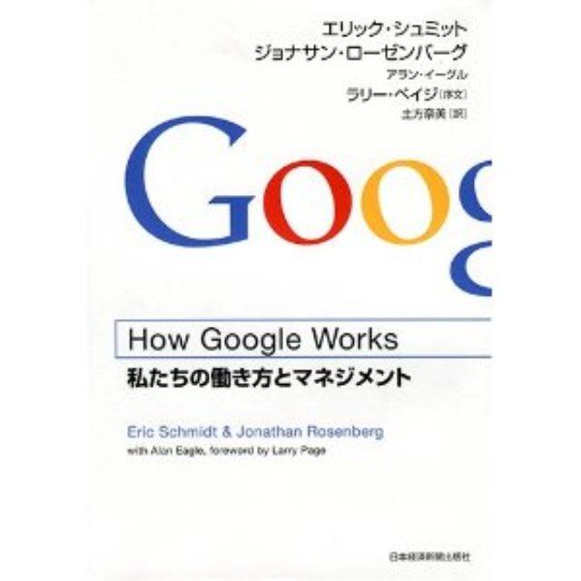 画像: How Google Works (ハウ・グーグル・ワークス)  ―私たちの働き方とマネジメント: エリック・シュミット, ジョナサン・ローゼンバーグ, アラン・イーグル, ラリー・ペイジ, 土方 奈美: 本