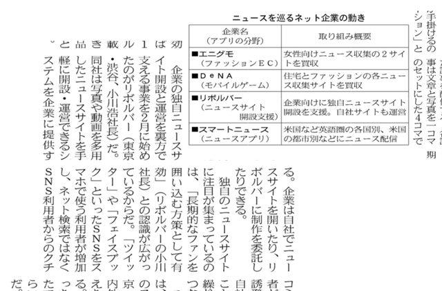 画像: 2015.02.17 日経産業新聞 第7面「アプリ ニュースで集客」でリボルバーに関する記事が掲載