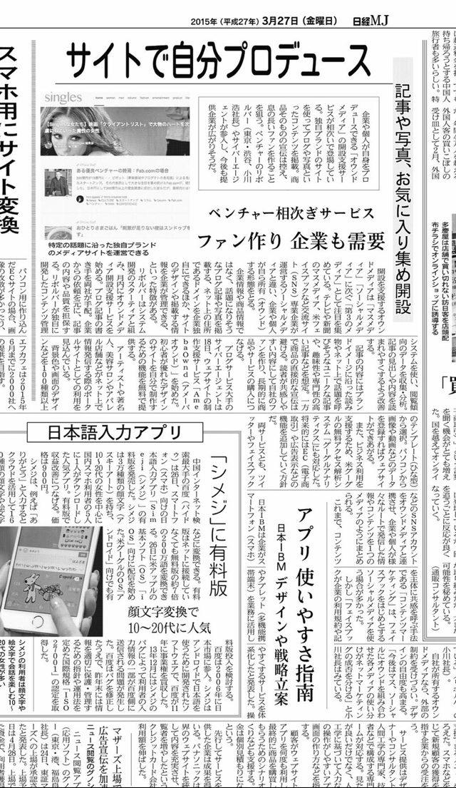 画像: 日経MJ 2015.03.27