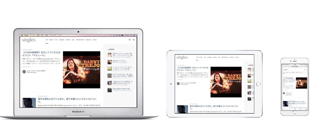 画像: レスポンシブウェブデザインを提供