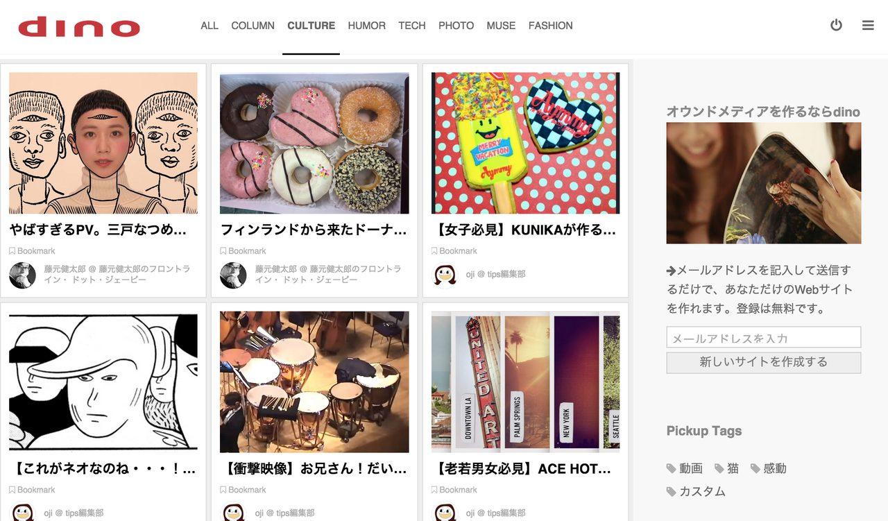 画像: dino collection dino.network