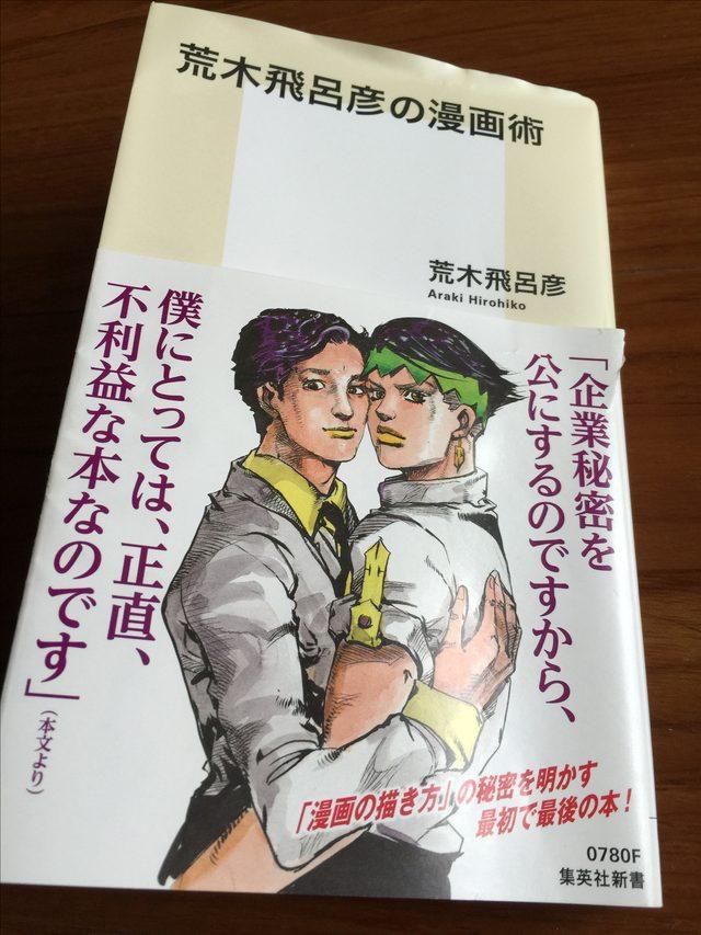 画像: 荒木飛呂彦の漫画術 集英社新書