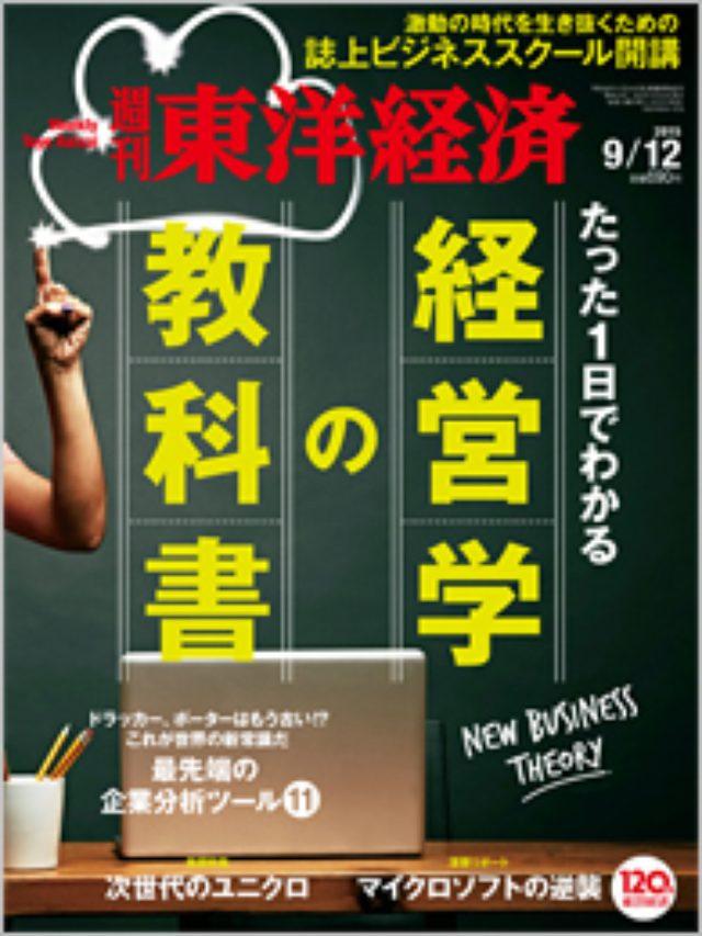 画像: store.toyokeizai.net