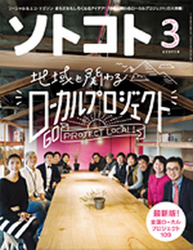 画像: www.sotokoto.net