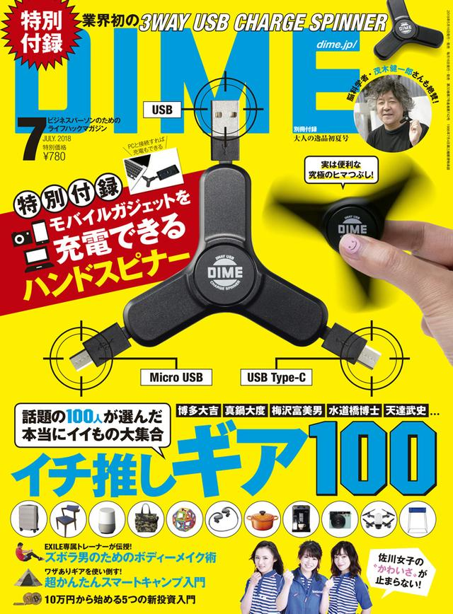 画像: dime.jp