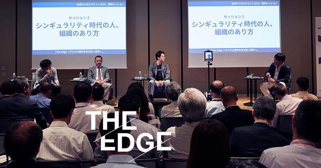 画像: 特別セッション02 シンギュラリティ時代の人、組織のあり方|THE EDGE デジタル時代を生き抜く思考|日本経済新聞 電子版特集(PR)