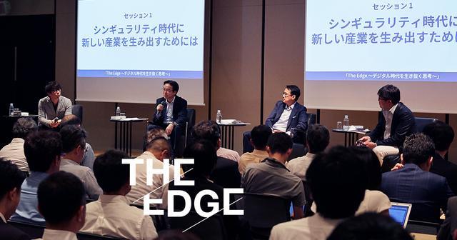 画像: 特別セッション01 シンギュラリティ時代に新しい産業を生み出すためには|THE EDGE デジタル時代を生き抜く思考|日本経済新聞 電子版特集(PR)