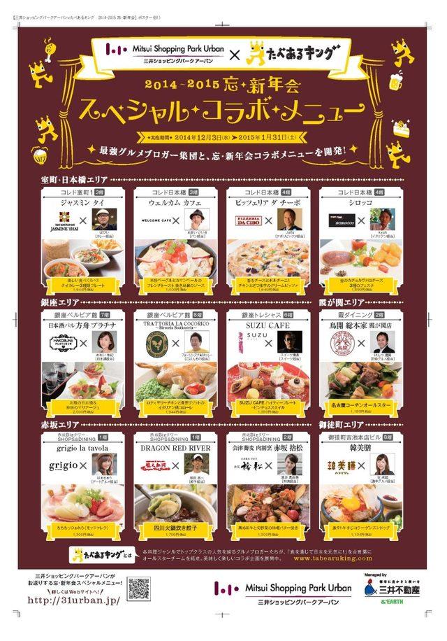 画像: 三井ショッピングアーバン×たべあるキング 忘・新年会スペシャルコラボメニュー!!