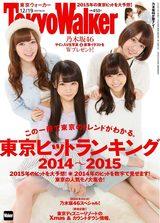 画像: 東京ウォーカー 2014 No.24「東京ヒットランキング! 」