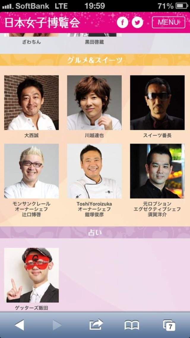 画像: 日本女子博覧会スイーツアワード4/12開催