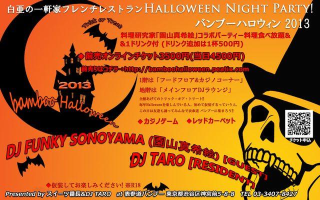 画像: Halloween Party 表参道バンブーに集まろう!